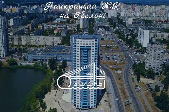 obolonsky-novostroiki