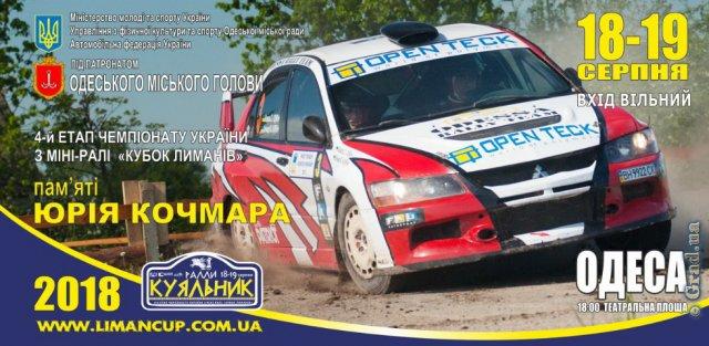 mini-ralli-kubor-limanov-18-19-avgusta-2018