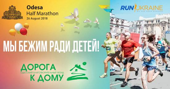odessa-half-marathon