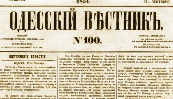 odesskiy-vestnik